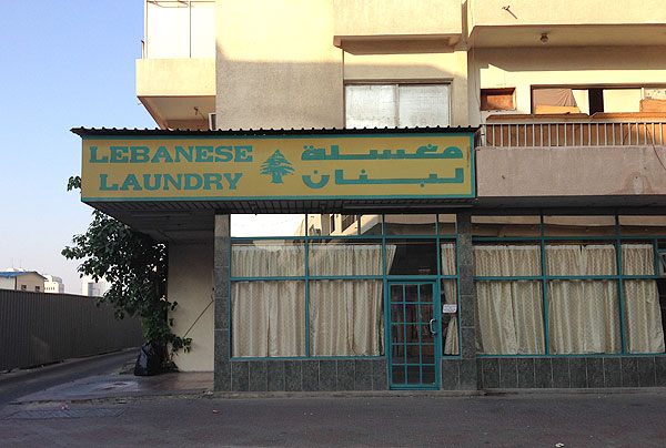 Lebanese Laundry