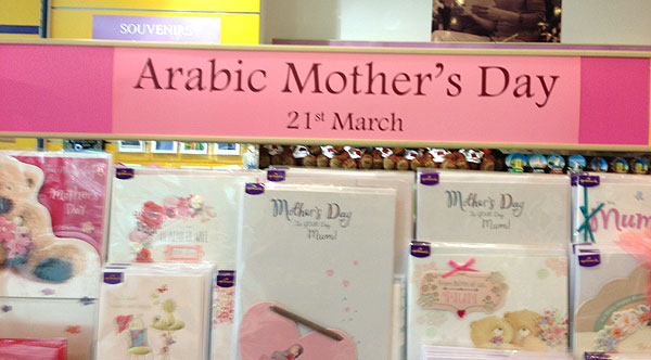 Mother's Day card Rack for Arabians