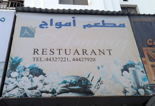Restaurant mispelled as Restuarant
