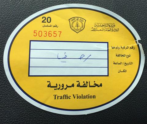 Traffic violation | Ian Edelman in Doha