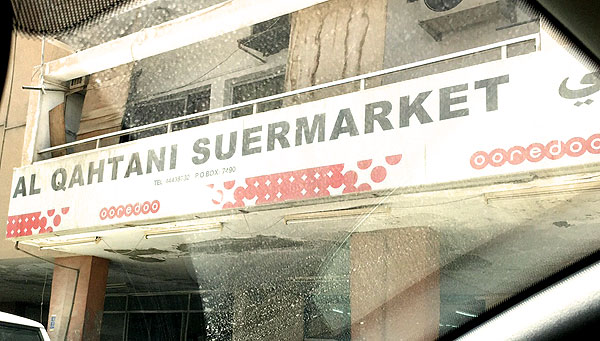 Supermarket spelled as suermarket