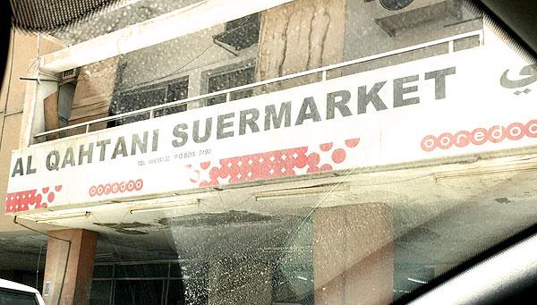 Supermarket spelled as suermarket